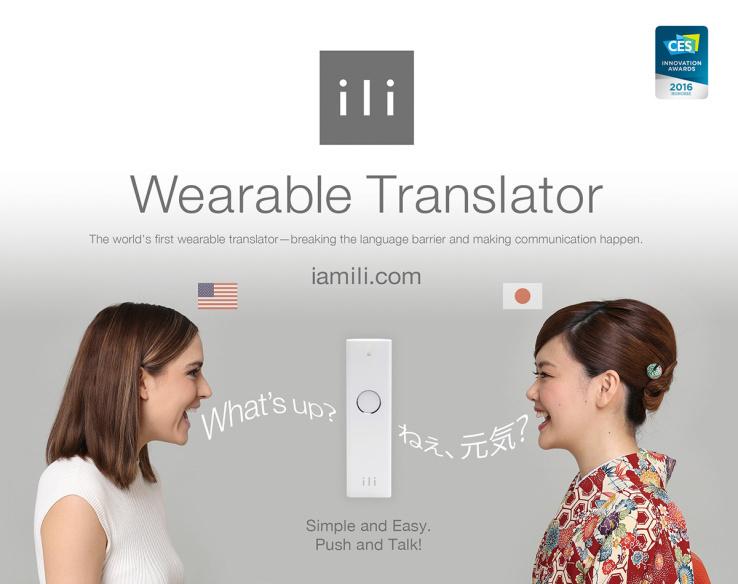 日本語→英語、中国語、韓国語への瞬間翻訳機 iliを導入しました。