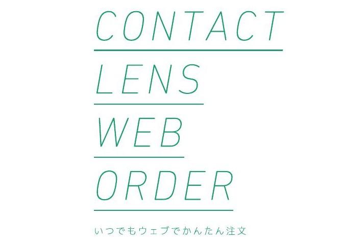 コンタクトレンズが24時間webから注文できるようになりました。